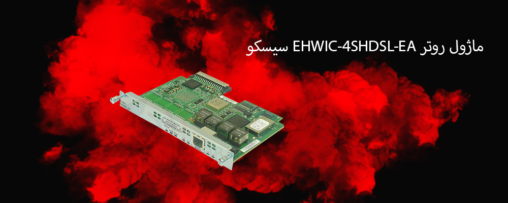 ماژول روتر EHWIC-4SHDSL-EA سیسکو