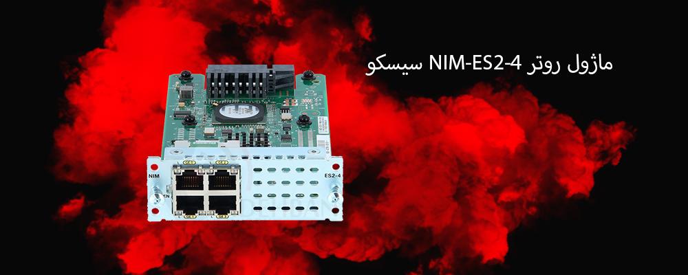 ماژول روتر NIM-ES2-4 سیسکو