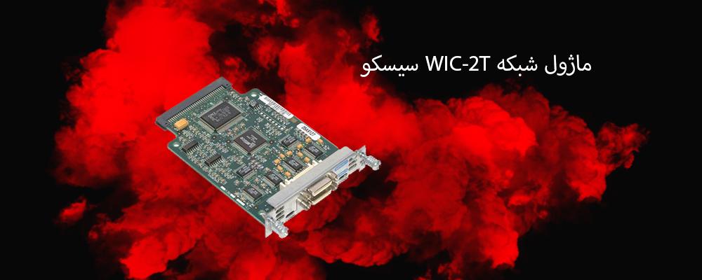 کارت ماژول WIC-2T سیسکو