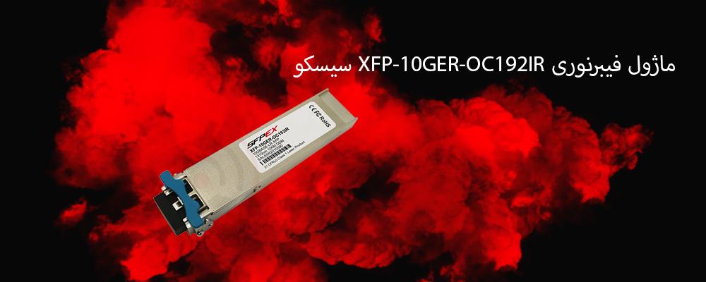 ماژول فیبرنوری XFP-10GER-OC192IR سیسکو