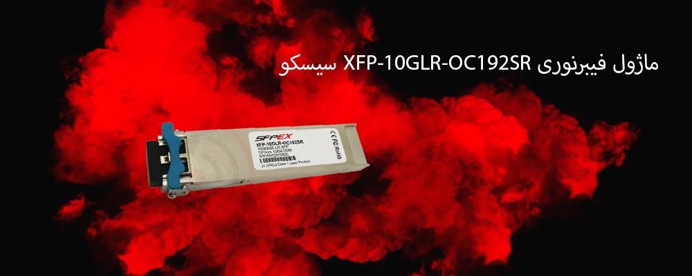 ماژول فیبرنوری XFP-10GLR-OC192SR سیسکو